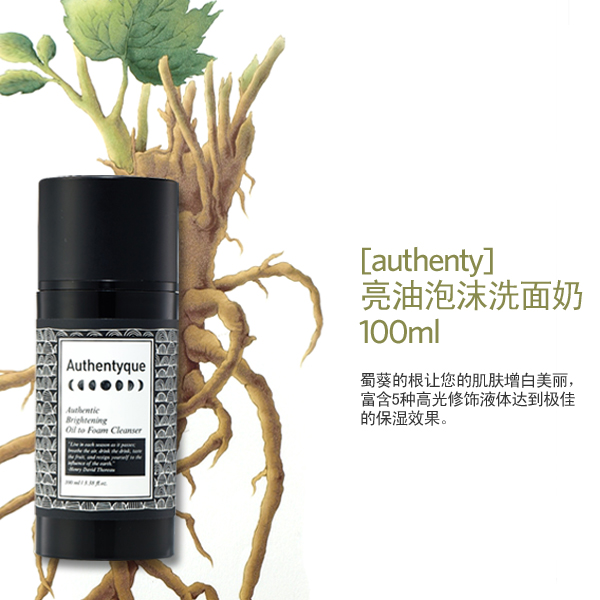 Authentyque brightening oil to foam cleanser