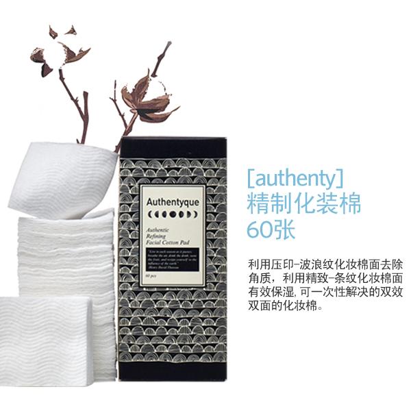 Authentyque Refining Facial Cotton Pad