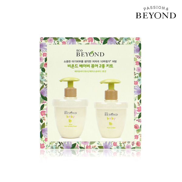 BEYOND Baby Pure Set