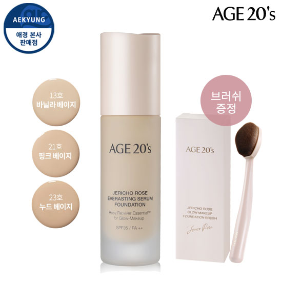 Age-Teenness Jerico Rose Everlasting Serum foundation SPF35 / PA ++
