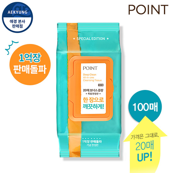 (100 million anniversary breakthrough) Limited edition Point Deep CLEAN All-in-One Cleansing tissue 100 sheets