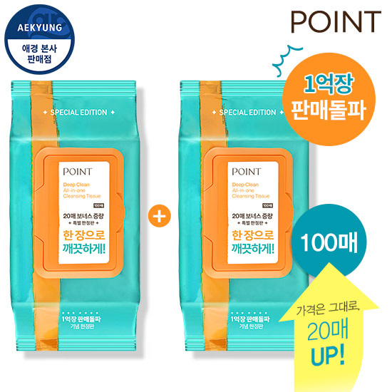 (100 million anniversary breakthrough) Limited Edition Point Deep CLEAN All-in-One Cleansing tissue 100 sheets X2